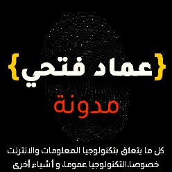 مدونة عماد فتحي